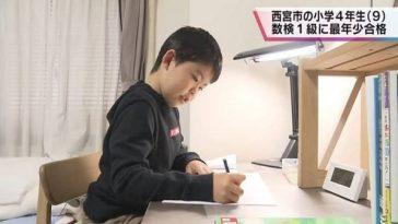 University-level Math Test, Shogo Ando